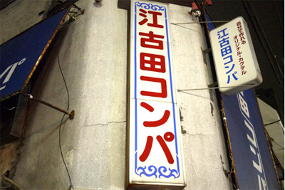 100421_konpa.jpg