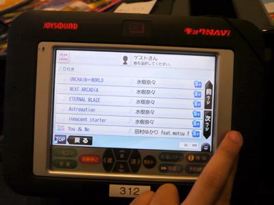 100908_karaoke.jpg